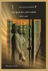 خلاصه ده هزار سال تاریخ ایران (قبل از اسلام)