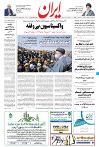 ایران - ۲۰ شهریور ۱۴۰۰