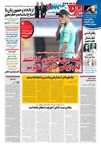 ایران ورزشی - ۱۴۰۰ شنبه ۲۰ شهريور
