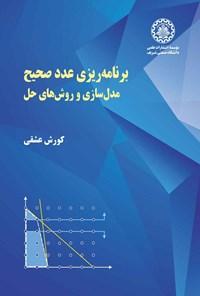 برنامه ریزی عدد صحیح؛ مدل سازی و روش های حل