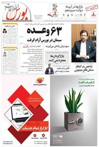هفته نامه اطلاعات بورس ـ شماره ۴۱۳ ـ ۲۰ شهریور ۱۴۰۰