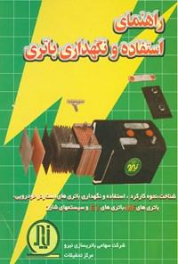 راهنمای استفاده و نگهداری باتری