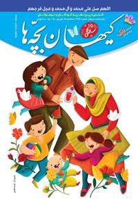 مجله کیهان بچه ها ـ شماره ۳۰۶۶ ـ ۱۶ شهریور ۱۴۰۰