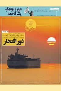 روزنامه سراسری خوزیها ـ شماره ۲۰۳ ـ یکشنبه ۲۱ شهریور ماه ۱۴۰۰