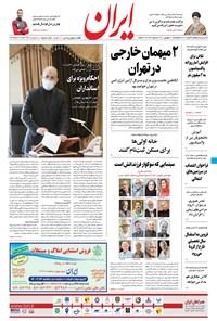 ایران - ۲۱ شهریور ۱۴۰۰