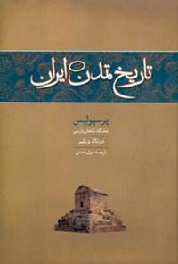پرسپولیس:  تختگاه شاهان پارسی (تاریخ تمدن ایران: جلد دوم)