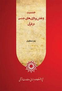جنسیت و نقش پردازی های جنسی در قرآن