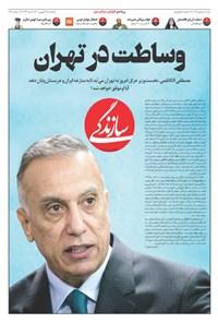 روزنامه سازندگی ـ شماره ۱۰۲۶ ـ ۲۱ شهریور ۱۴۰۰