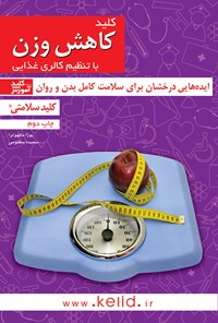 کلید کاهش وزن با تنظیم کالری غذایی