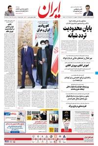 ایران - ۲۲ شهریور ۱۴۰۰