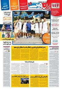 ایران ورزشی - ۱۴۰۰ دوشنبه ۲۲ شهريور