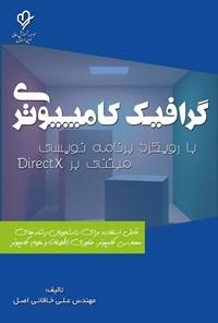 گرافیک کامپیوتری با رویکرد برنامه نویسی مبتنی بر DirectX