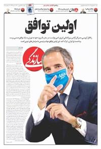 روزنامه سازندگی ـ شماره ۱۰۲۷ ـ ۲۲ شهریور ۱۴۰۰
