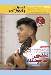 روزنامه سراسری خوزیها ـ شماره ۲۰۵ ـ سهشنبه ۲۳ شهریور ماه ۱۴۰۰