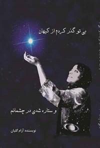 بی تو گذر کردم از کیهان و ستاره شدی در چشمانم