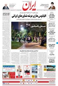 ایران - ۲۳ شهریور ۱۴۰۰