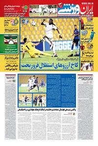 ایران ورزشی - ۱۴۰۰ سه شنبه ۲۳ شهريور