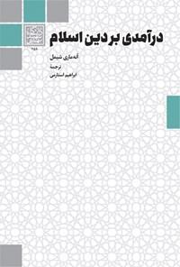 درآمدی بر دین اسلام