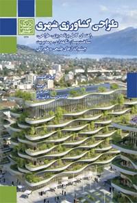 طراحی کشاورزی شهری