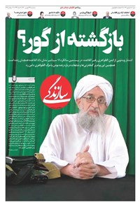 روزنامه سازندگی ـ شماره ۱۰۲۸ ـ ۲۳ شهریور ۱۴۰۰