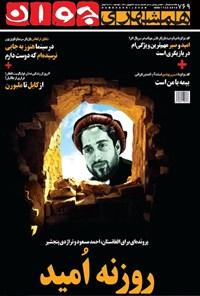هفتهنامه همشهری جوان ـ شماره ۷۶۹ ـ ۲۷ شهریور ۱۴۰۰