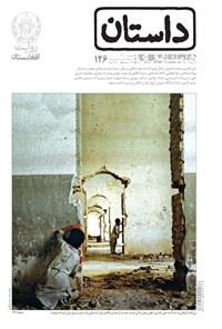ماهنامه همشهری داستان ـ شماره ۱۲۶ ـ شهریور ۱۴۰۰