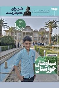 روزنامه سراسری خوزیها ـ شماره ۲۰۶ ـ چهارشنبه ۲۴ شهریور ماه ۱۴۰۰
