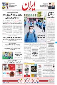 ایران - ۲۴ شهریور ۱۴۰۰