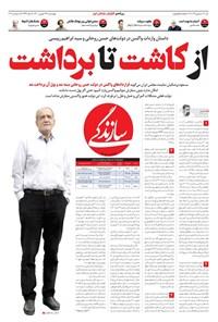 روزنامه سازندگی ـ شماره ۱۰۲۹ ـ ۲۴ شهریور ۱۴۰۰