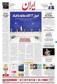 ایران - ۲۵ شهریور ۱۴۰۰