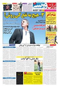 ایران ورزشی - ۱۳۹۴ يکشنبه ۶ ارديبهشت
