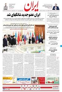 ایران - ۲۷ شهریور ۱۴۰۰