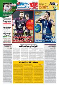ایران ورزشی - ۱۴۰۰ شنبه ۲۷ شهريور