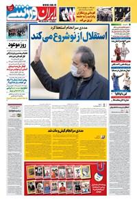ایران ورزشی - ۱۴۰۰ يکشنبه ۲۸ شهريور