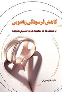 کاهش فرسودگی زناشویی با استفاده از راهبردهای تنظیم هیجان