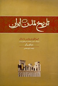 امپراطوری پارس باستان: فرهنگ، تمدن و جامعه در امپراطوری پارس (تاریخ تمدن ایران: جلد سوم)