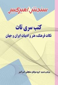 نکات فرهنگ، هنر و ادبیات ایران و جهان
