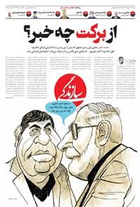 روزنامه سازندگی ـ شماره ۱۰۳۲ ـ ۲۸ شهریور ۱۴۰۰