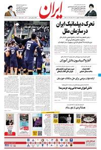 ایران - ۲۹ شهریور ۱۴۰۰