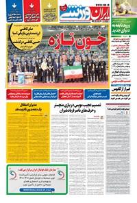 ایران ورزشی - ۱۴۰۰ دوشنبه ۲۹ شهريور