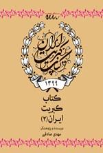 کبریت ایران (۲)