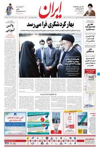 ایران - ۳۰ شهریور ۱۴۰۰