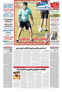 ایران ورزشی - ۱۴۰۰ سه شنبه ۳۰ شهريور