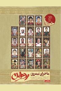 روزنامه سراسری خوزیها ـ شماره ۲۱۱ ـ چهارشنبه ۳۱ شهریور ماه ۱۴۰۰