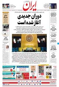 ایران - ۳۱ شهریور ۱۴۰۰
