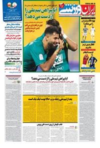 ایران ورزشی - ۱۴۰۰ چهارشنبه ۳۱ شهريور
