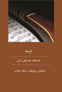 ترمه: نگاه اجمالی به تاریخچه موسیقی ایران