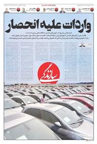 روزنامه سازندگی ـ شماره ۱۰۳۵ ـ ۳۱ شهریور ۱۴۰۰