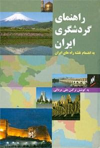 راهنمای گردشگری ایران: به انضمام نقشه راههای ایران