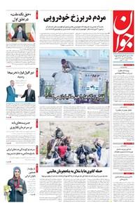 جوان - پنجشنبه ۰۱ مهر ۱۴۰۰